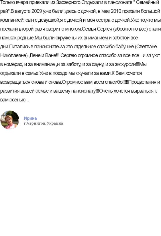 отзыв_семейный_рай1
