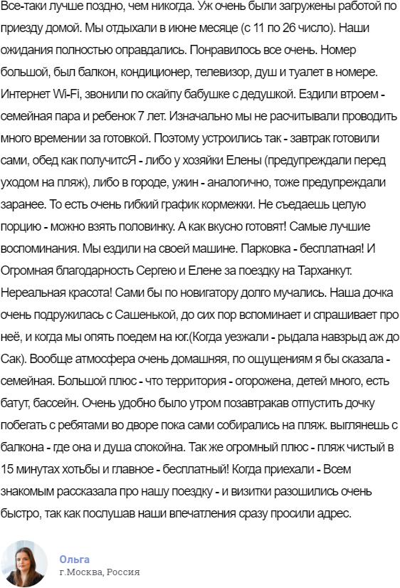 отзыв_семейный_рай2