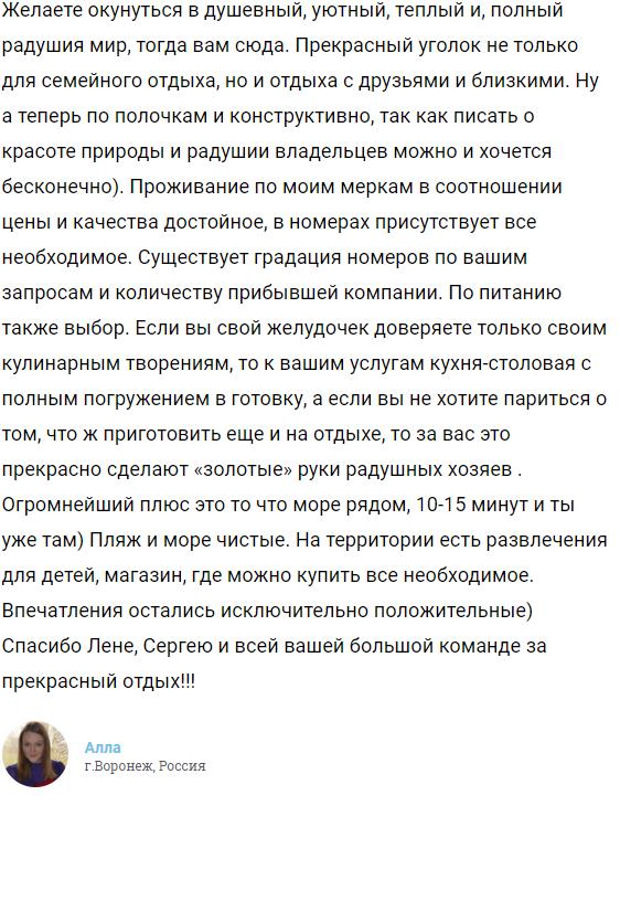 отзыв_семейный_рай3